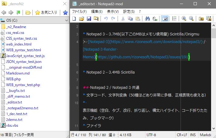 Notepad2-modとmetapath。